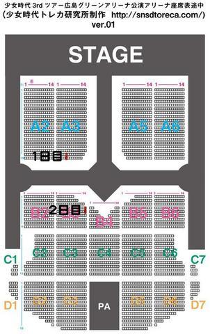 1405広島座席表Hira位置.jpg