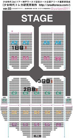 1405神戸座席Hira位置.jpg